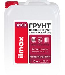 ilmax 4180 Грунт-концентрат Укрепляющий (1:4)